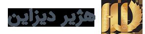 هژیر دیزاین مرجع دانلود فایل های گرافیکی و ادیت فیلم و موزیک