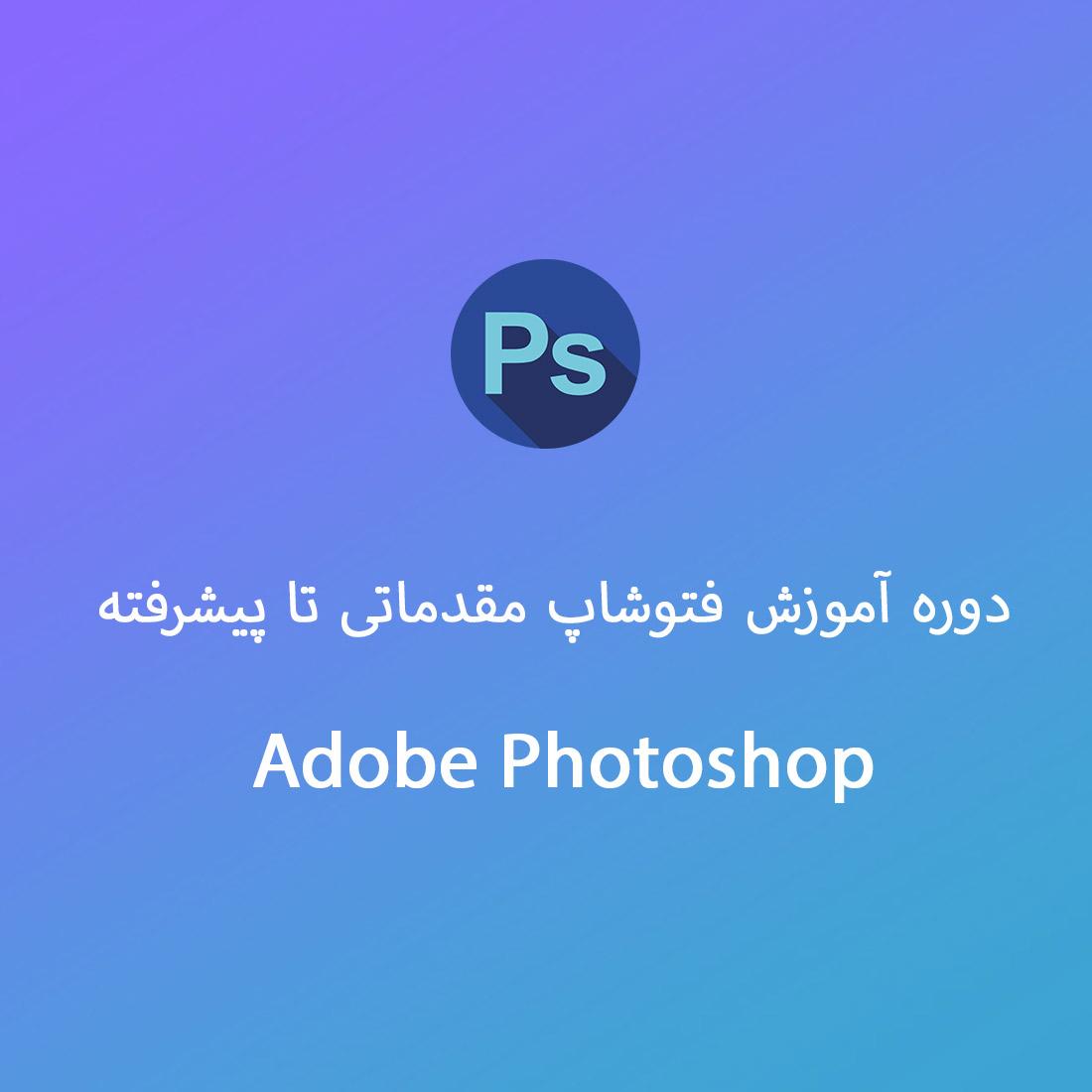 1. دوره آموزش رایگان فتوشاپ مقدماتی تا پیشرفته Adobe Photoshop
